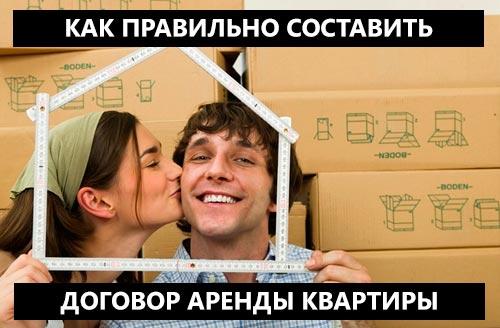 Как правильно составить договор аренды квартиры