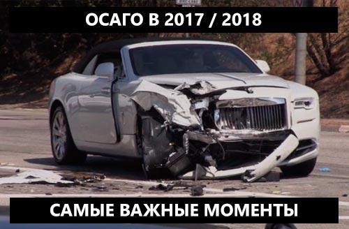 Выплата или ремонт по ОСАГО 2019 - что делать, если выплаты не хватило и другие вопросы по автострахованию