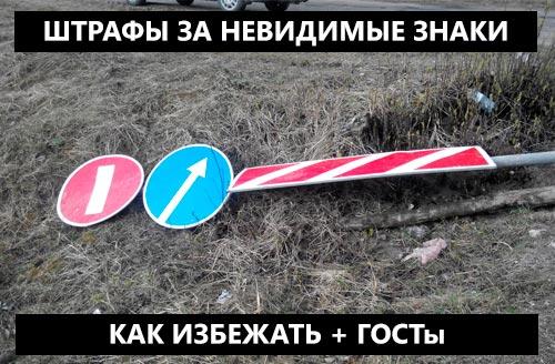 Не виден дорожный знак, но вас штрафуют? Как избежать штрафа при неправильно установленном знаке ПДД + ГОСТ по установке дорожных знаков