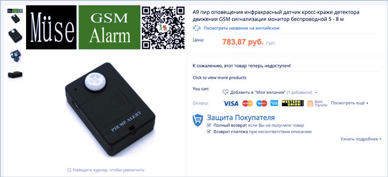 1. Что нельзя заказывать на Алиэкспресс -GSM-сигнализация