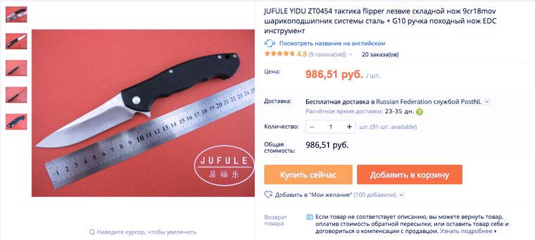 4. Что нельзя заказывать на Алиэкспресс - нож