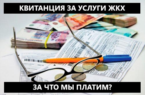 Тарифы ЖКХ 2020: куда идут деньги, которые мы платим за квартиру?