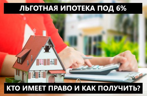 Ипотека под 6% в 2018 году: пошаговая инструкция получения