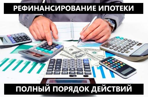 Рефинансирование ипотеки в 2018 году: пошаговый порядок действий и подводные камни. На что обратить внимание?
