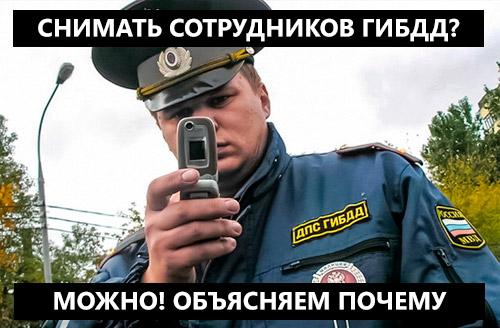 Можно ли снимать сотрудника ДПС? Расставляем все на свои места в вопросе съемки инспектора на дороге во время исполнения служебных обязанностей