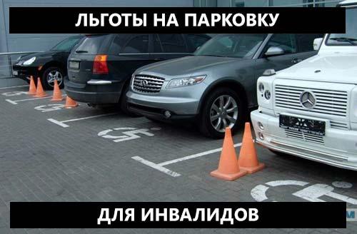 Льготы на парковку для инвалидов 2020: кто имеет право, порядок оформления