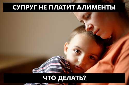 Бывший муж не платит алименты на ребенка. Что делать?