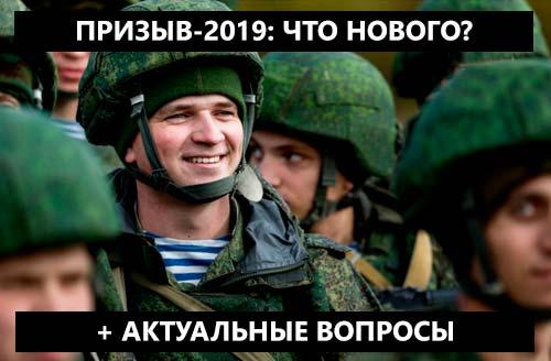 Военный призыв 2019: будут ли забирать в армию по-новому?