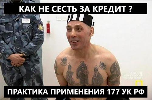 Как не сесть в тюрьму за кредит? Практика применения 177 УК РФ. Что делать, чтобы не признали злостным неплательщиком кредита?