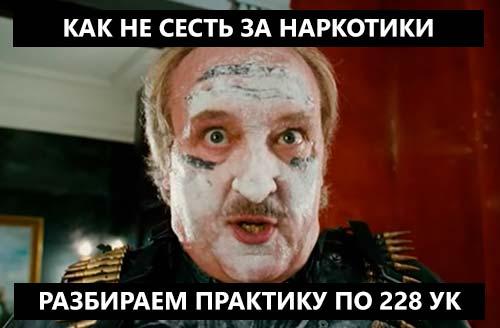 Как получить штраф по ст. 228 УК РФ и не сесть в тюрьму?