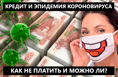 Можно ли не платить кредит во время эпидемии (пандемии) короновируса?