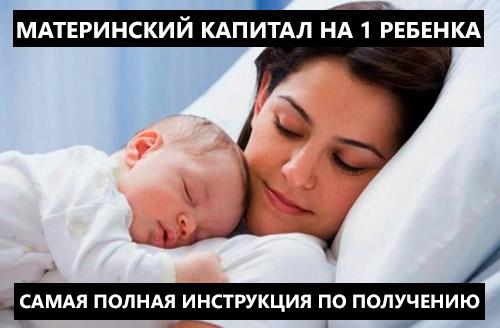 Материнский капитал на 1 ребенка: самая полная инструкция по получению